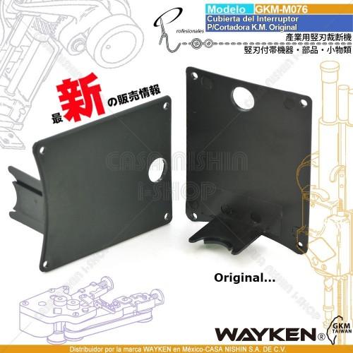 GKM-076(M215) Cubierta del Interruptor P/Cortadora Tipo K.M. Original Marca WAYKEN